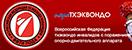 Федерация тхэквондо (паратхэквондо) инвалидов России